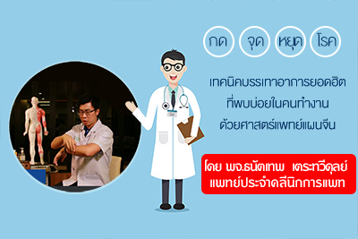 เรื่องการรักษาโรคต่าง ๆ ด้วยศาสตร์แพทย์แผนจีน