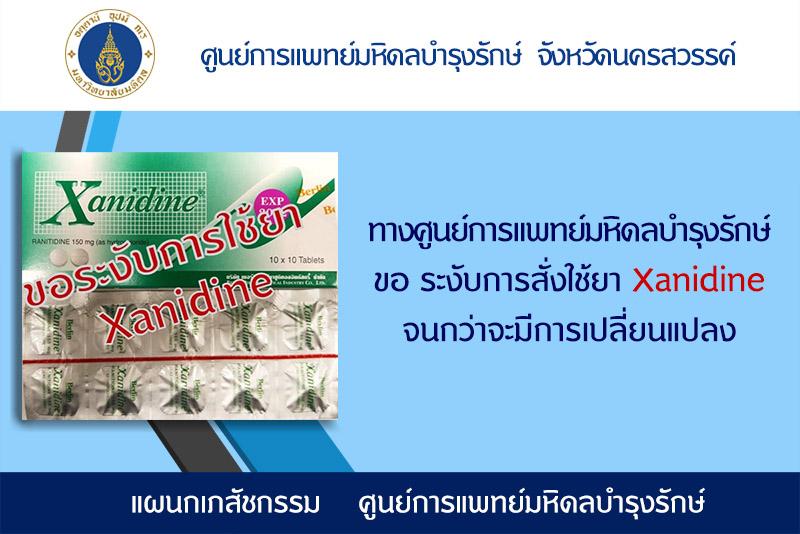 ระงับการจ่ายยา Xanitidine